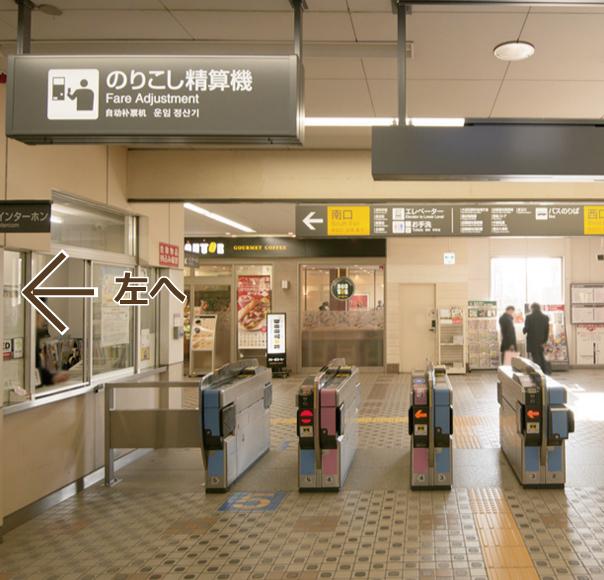 雪が谷大塚駅
