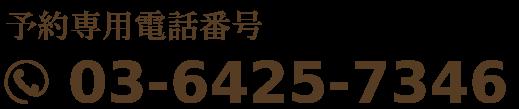 03-6425-7346