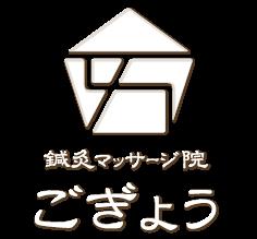 大田区鍼灸マッサージ
